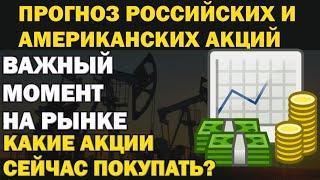 Какие акции стоит покупать? когда их продавать? будущее рубля и нефти. Прогноз рынка акций РФ и США