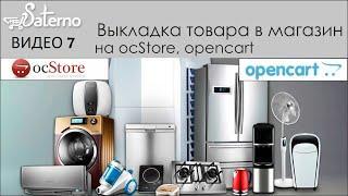 Выкладка товара в интернет магазин Сатерно, выкладка товара в опенкарт, opencart, ocstore, Бизнес
