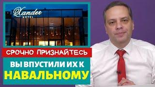 Милов сделал ПРЕДЛОЖЕНИЕ для сотрудников отели Xander, где был отравлен Навальный