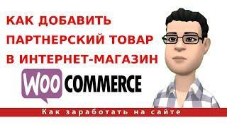 Как добавить партнерский товар в интернет-магазин WooCommerce