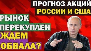 ⚡️ [Срочно!] Прогноз акций РФ и США.  Рынок вырос, что купить? Инвестиции 2021. Сбер Газпром нефть..