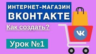 Как создать Интернет-магазин ВКонтакте? Создание группы для интернет магазина | PAVEL RIX