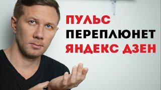 Пульс от mail.ru VS Яндекс.Дзен