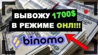 Бинарные опционы. Вывод средств с Binomo в режиме онлайн