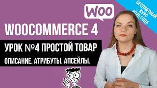 Урок№4 Простой товар Woocommerce  ✅ Создание интернет магазин на Woocommerce 4