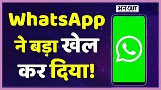 WhatsApp Privacy Policy Update | WhatsApp Privacy News | WhatsApp Facebook Instagram Data Sharing