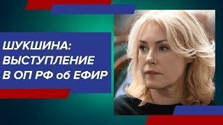 Выступление Марии Шукшиной 05.06.2020 в Общественной Палате РФ на тему ЕФИР