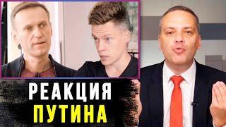 Реакция Путина на ИНТЕРВЬЮ Навального Дудю. Первое ВИДЕО Навального. Владимир Милов