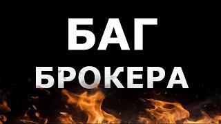 БАГ У БРОКЕРА БИНАРНЫХ ОПЦИОНОВ POCKET OPTION