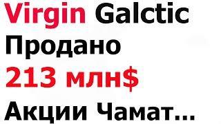 Акции Virgin Galactic продажа 18,5 млн акции от Чамата, фонды ARK докупают... Акции США 2021