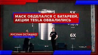Маск обделался с батареей, акции Tesla обвалились (Руслан Осташко)