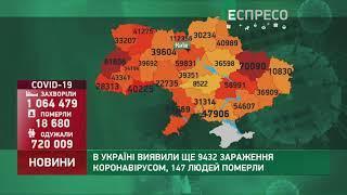 Коронавірус в Україні: статистика за 1 січня