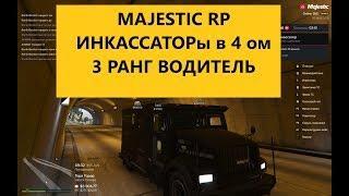 MAJESTIC RP ИНКАССАТОР в 4 чела ТЕСТИМ 3 ранг водитель Заработок