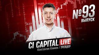 Трейдинг на криптовалюте биржа Binance. 3.03.2021 Трейдер Константин Климов