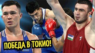 Кункабаев, Джалолов Победили в Токио! Аманкул Проиграл, Отмена Боя Ахмедова!