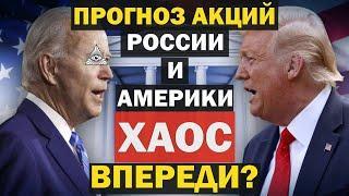 ⚡️ [Срочно!] Прогноз акций РФ и США перед результатами выборов. Какие акции купить? Инвестиции 2020