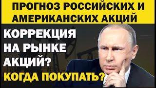 Нефть, рубль и акции откатят? Когда лучше покупать? Прогноз российских и американских акций