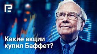 Какие акции купил Баффет и другие финансовые новости мира (10.08 - 16.08.2020)