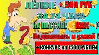 Как заработать в интернете на пассиве   Заработок без вложений   Конкурс   500 рублей в день  Халява