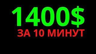 КАК ПОЛУЧИТЬ 1400 ДОЛЛАРОВ ЗА 10 МИНУТ НА БАНКОВСКУЮ КАРТУ! РЕАЛЬНЫЙ ЗАРАБОТОК В ИНТЕРНЕТЕ!