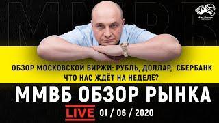 Ежедневный обзор активов ММВБ от 01 06 2020: Рубль, Доллар, Акции Сбербанк I Что нас ждёт на неделе