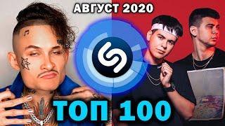 ТОП 100 песен SHAZAM | Август 2020 | ЭТИ ПЕСНИ ИЩУТ ВСЕ | Лучшие русские и зарубежные хиты