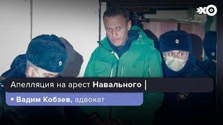 Навальный в Матросской тишине - подробный рассказ адвоката // 26.01.21