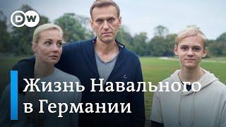 Как и где в Германии проходил реабилитацию Навальный и что о нем говорят местные жители (14.01.2021)