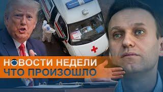 Навальный против олигархов, коронавирус и Трамп готовится уйти