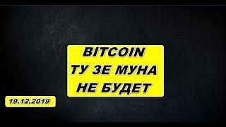Прогноз курса криптовалют BTC (bitcoin, биткоин) 19.12.2019