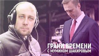 «Это Навальный! Зачем вы хотели меня убить ?» | Грани времени с Мумином Шакировым