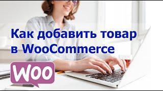 Как добавить товар в интернет-магазин WooCommerce?