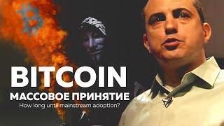 Криптовалюты и Биткоин. Как долго до массового принятия валют [Антонопулос] (eng sub)