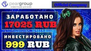 +17 025 RUB | «PEARGROUP» Official Company | РЕАЛЬНЫЙ заработок в интернете без обмана