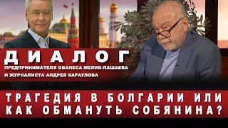 Трагедия в Болгарии или как обмануть Собянина?