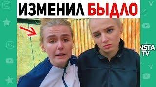ЛУЧШИЕ ВАЙНЫ ИНСТАГРАМ | Натали Ящук, Настя Гонцул, Галич Ида, Денис Сальманов
