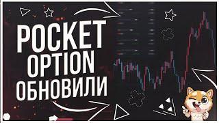 POCKET OPTION ОБНОВИЛИ | ЛУЧШАЯ ФИГУРА В ТРЕЙДИНГЕ | БЕЗОПАСНАЯ СТРАТЕГИЯ | БИНАРНЫЕ ОПЦИОНЫ 2020