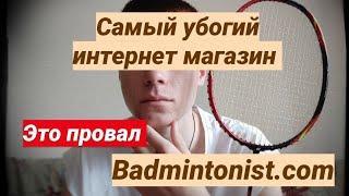 Бадминтонист.ком./ ХУДШИЙ ИНТЕРНЕТ МАГАЗИН