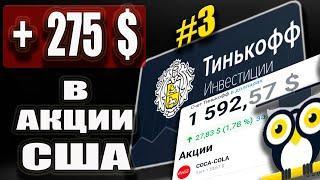 Тинькофф Инвестиции Покупает АМЕРИКАНСКИЕ АКЦИИ в Мой Портфель Инвестиции для начинающих / №3