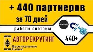 +440 Активных партнеров за 70 дней работы системы #АВТОРЕКРУТИНГ система авто раскрутки в соцсетях