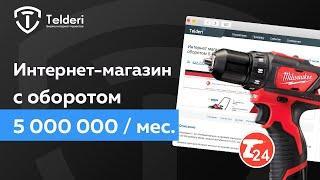 Интервью с продавцом: интернет-магазин инструментов с оборотом 5 000 000 руб. в месяц