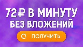 КАК ЗАРАБАТЫВАТЬ ЕЖЕМИНУТНО ПО 75 РУБЛЕЙ ЧЕРЕЗ ТЕЛЕФОН INVEST-COMPANY.NET