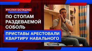 Приставы арестовали квартиру Навального (Руслан Осташко)