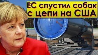 Месть за Северный поток-2: санкции ЕС против США