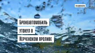 БТР утонул в Керченском проливе во время патриотической акции