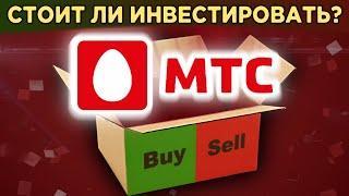 Акции МТС: стоит ли покупать? Дивиденды, суть бизнеса, финансы и перспективы / Распаковка