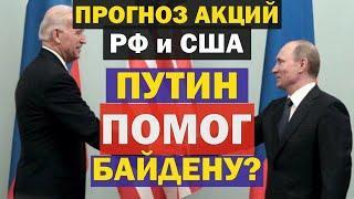 ⚡️ [Срочно!] Прогноз акций РФ и США. Куда инвестировать после выборов? Инвестиции 2021. Сбер Газпром