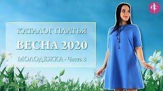 Каталог Платья и Костюмы Весна 2020 - Часть 3 | Одежда из Киргизии